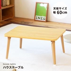 その他 【5個セット】ハウステーブル(60)(ナチュラル) 幅60cm×奥行45cm 折りたたみローテーブル/折れ脚/木目/軽量/コンパクト/業務用/完成品/NK-60 ds-1839222