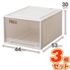 その他 (3個セット) クローゼット収納/衣装ケース 【幅44cm×高さ30cm】 ワイドサイズ 『Fits フィッツケース』 日本製 ds-1852552