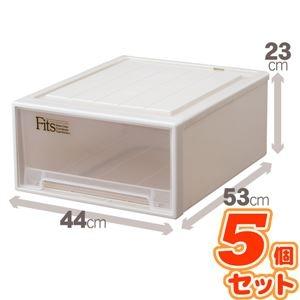 その他 (5個セット) クローゼット収納/衣装ケース 【幅44cm×高さ23cm】 ワイドサイズ 『Fits フィッツケース』 日本製 ds-1852553
