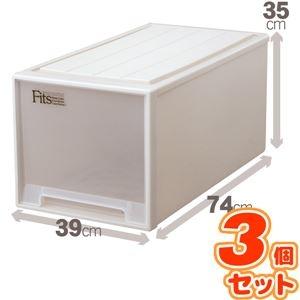 その他 (3個セット) 押入れ収納/衣装ケース 【ビッグ】 幅39cm×高さ35cm 『Fits フィッツケース』 日本製 ds-1852560