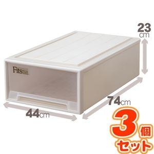その他 (3個セット) 押入れ収納/衣装ケース 【ロングL】 幅44cm×高さ23cm 『Fits フィッツケース』 日本製 ds-1852563