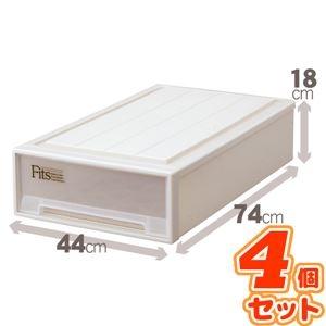 その他 (4個セット) 押入れ収納/衣装ケース 【スリムL】 幅44cm×高さ18cm 『Fits フィッツケース』 日本製 ds-1852564
