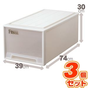 その他 (3個セット) 押入れ収納/衣装ケース 【ディープ】 幅39cm×高さ30cm 『Fits フィッツケース』 日本製 ds-1852565