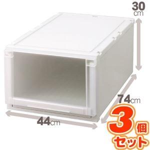 その他 (3個セット) 収納ボックス/衣装ケース 『Fits フィッツユニットケース』 幅44cm×高さ30cm(L) 日本製 ds-1852593