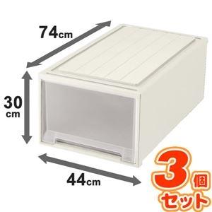 その他 (3個セット) ビュートケース(押入れ収納/衣装ケース) ワイド 幅44cm×高さ30cm カプチーノ 日本製 ds-1852595