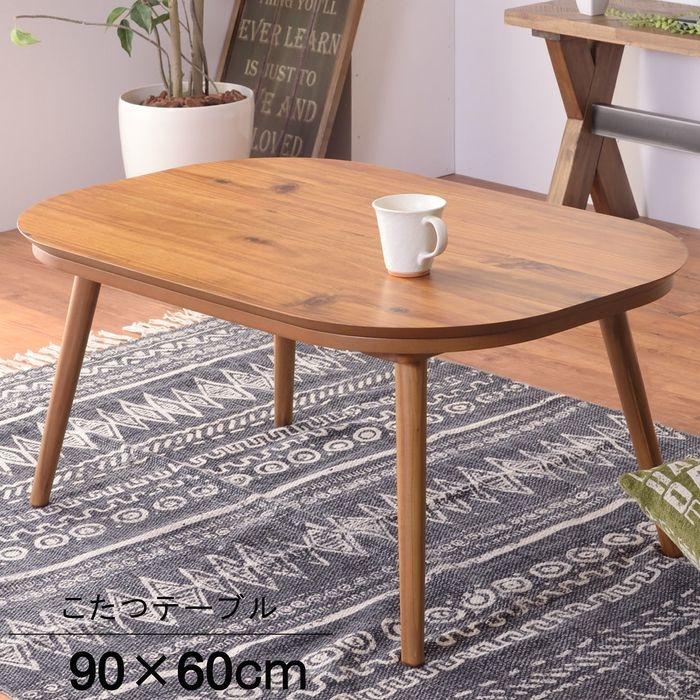 東谷(あづまや) こたつテーブル KT-106