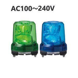 その他 パトライト(回転灯) 強耐振大型パワーLED回転灯 RLR-M2 AC100~240V Ф162 耐塵防水■青【代引不可】 ds-1341188