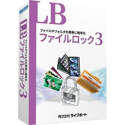 ライフボート LB ファイルロック3 10ライセンスパック 4560138468616