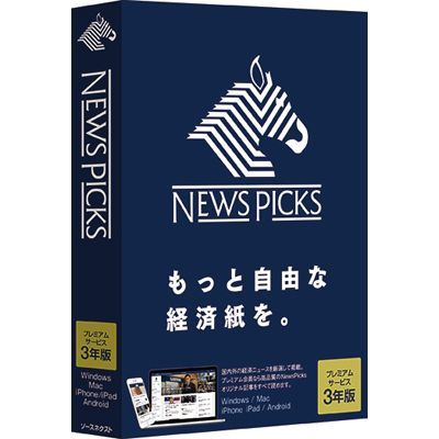 ソースネクスト NewsPicks 3年版 0000218520【納期目安:追って連絡】