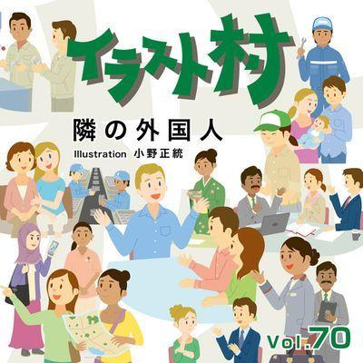 ソースネクスト イラスト村 Vol.70 隣の外国人 228490