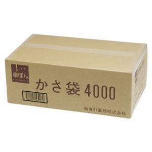 その他 新倉計量器 長傘専用かさ袋 4000枚入 ナガカサセンヨウカサブクロ4000マ ds-1866168