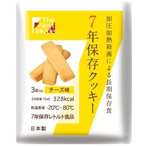 その他 7年保存クッキー チーズ味(50袋入り) ds-1866846