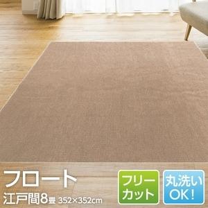 その他 フリーカット カーペット 絨毯 / 江戸間 8畳 352×352cm / ベージュ 平織り オールシーズン対応 『フロート』 ds-1867914