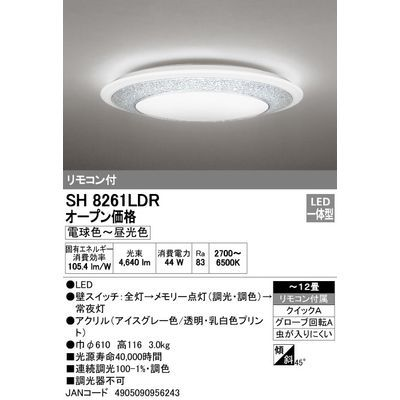 ODELIC LEDデザインシーリングライト ~12畳用 SH8261LDR