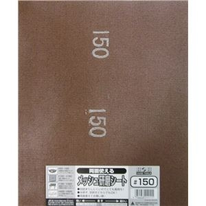その他 (業務用75個セット) H&H 両面使えるメッシュ研磨シート 【230x280mm】 #150 ds-1873217