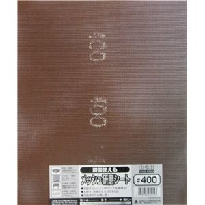その他 (業務用75個セット) H&H 両面使えるメッシュ研磨シート 【230x280mm】 #400 ds-1873221