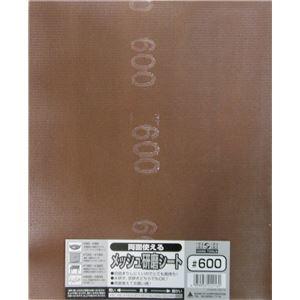 その他 (業務用75個セット) H&H 両面使えるメッシュ研磨シート 【230x280mm】 #600 ds-1873222