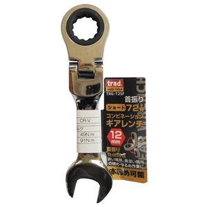 その他 (業務用25個セット) TRAD 首振りギアコンビレンチショート 【12mm】 TRG-12SF ds-1873346