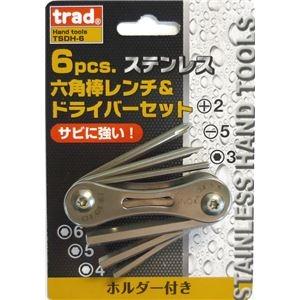 その他 (業務用15個セット) TRAD 6PCステンDV&六角棒セット TSDH-6 ds-1873443
