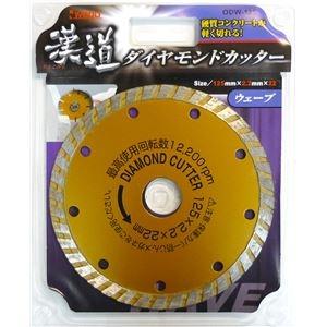 その他 (業務用10個セット) 漢道 ダイヤモンドカッターウェーブ 【125mm】 ODW-125 ds-1873467
