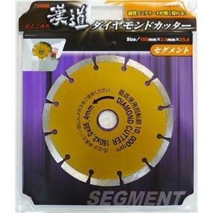 その他 (業務用10個セット) 漢道 ダイヤモンドカッターセグメント 【150mm】 ODS-150 ds-1873502