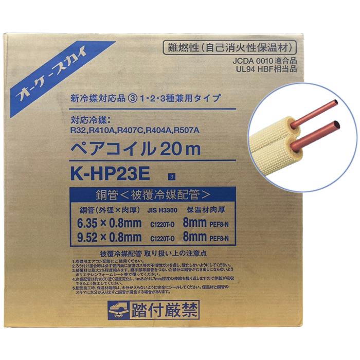 オーケー器材 銅管 被覆冷媒配管ペアコイル(2分3分)[20m巻] K-HP23E