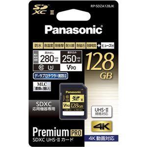 【送料無料】パナソニック 128GB SDXC UHS-II メモリーカード RP-SDZA128JK (ds1894489) その他 パナソニック 128GB SDXC UHS-II メモリーカード RP-SDZA128JK ds-1894489