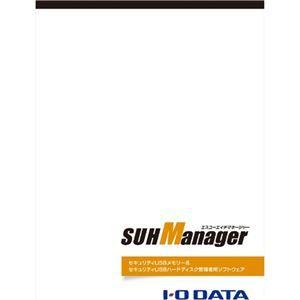 その他 アイ・オー・データ機器 セキュリティUSBメモリー&USBハードディスク管理者用ソフトウェア SUHM ds-1894931