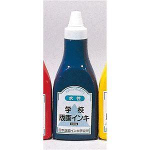 その他 (業務用10セット) 日本版画インキ研究所 版画インキ 水性 400g 青 ds-1913304