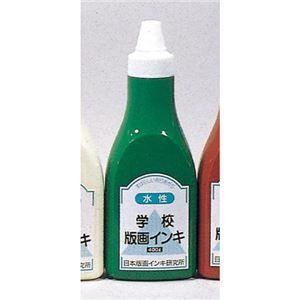 その他 (業務用10セット) 日本版画インキ研究所 版画インキ 水性 400g 緑 ds-1913305