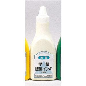 その他 (業務用10セット) 日本版画インキ研究所 版画インキ 水性 400g 白 ds-1913309