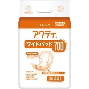 その他 (業務用10セット) 日本製紙クレシア アクティ ワイドパッド700 30枚 ds-1913430