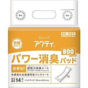 その他 (業務用10セット) 日本製紙クレシア アクティ パワー消臭パッド800ロング 14枚 ds-1913433