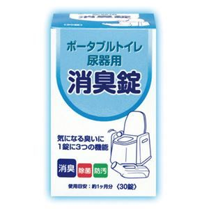 その他 (業務用10セット) 浅井商事 ポータブルトイレ・尿器用消臭錠30錠 ds-1913484