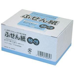 その他 (業務用10セット) ニチバン 水溶性糊ふせん紙 パステルアソート50 ds-1913810