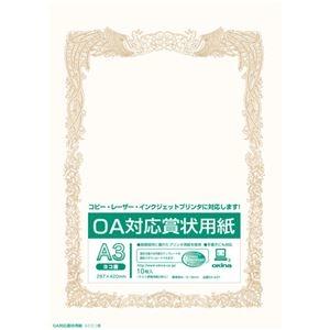 その他 (業務用20セット) オキナ OA対応賞状用紙 SX-A3Y A3横書 10枚 ds-1914529