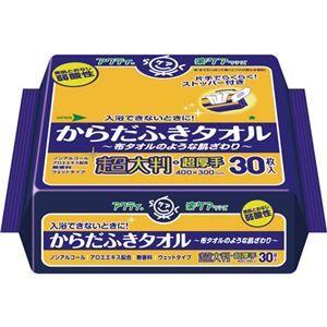その他 (業務用20セット) 日本製紙クレシア アクティからだふきタオル 超大判・超厚手 ds-1914611