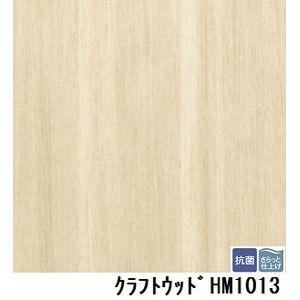 その他 サンゲツ 住宅用クッションフロア クラフトウッド 品番HM-1013 サイズ 182cm巾×4m ds-1919951