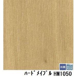 その他 サンゲツ 住宅用クッションフロア ハードメイプル 板巾 約15.2cm 品番HM-1050 サイズ 182cm巾×6m ds-1920233