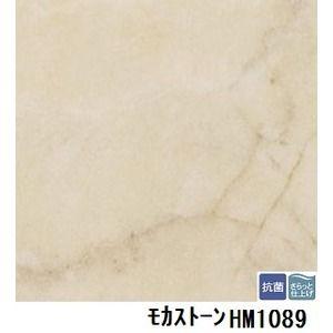 その他 サンゲツ 住宅用クッションフロア モカストーン 品番HM-1089 サイズ 182cm巾×10m ds-1920457