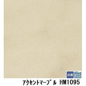 その他 サンゲツ 住宅用クッションフロア アクセントマーブル 品番HM-1095 サイズ 182cm巾×3m ds-1920490