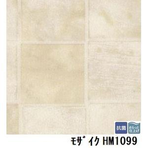 その他 サンゲツ 住宅用クッションフロア モザイク 品番HM-1099 サイズ 182cm巾×8m ds-1920515