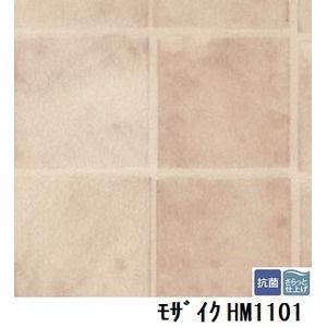 その他 サンゲツ 住宅用クッションフロア モザイク 品番HM-1101 サイズ 182cm巾×9m ds-1920536