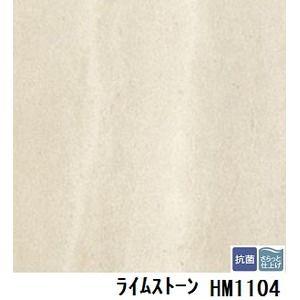 その他 サンゲツ 住宅用クッションフロア ライムストーン 品番HM-1104 サイズ 182cm巾×8m ds-1920545