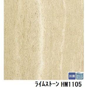 その他 サンゲツ 住宅用クッションフロア ライムストーン 品番HM-1105 サイズ 182cm巾×8m ds-1920555