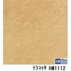 その他 サンゲツ 住宅用クッションフロア テラコッタ 品番HM-1112 サイズ 182cm巾×8m ds-1920575