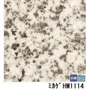 その他 サンゲツ 住宅用クッションフロア ミカゲ 品番HM-1114 サイズ 180cm巾×4m ds-1920591