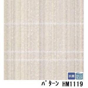 その他 サンゲツ 住宅用クッションフロア パターン 品番HM-1119 サイズ 182cm巾×3m ds-1920620