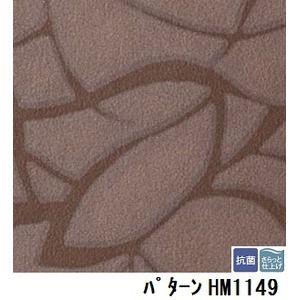 その他 サンゲツ 住宅用クッションフロア パターン 品番HM-1149 サイズ 182cm巾×10m ds-1920697