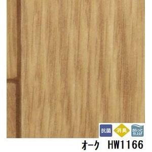 その他 ペット対応 消臭快適フロア オーク 板巾 約7.5cm 品番HW-1166 サイズ 182cm巾×6m ds-1920743